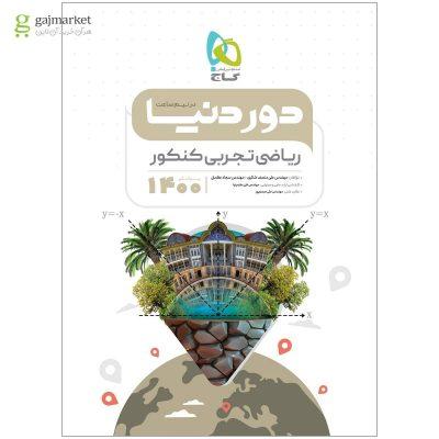 کتاب ریاضیات جامع کنکور تجربی سری دور دنیا در نیم ساعت کنکور (کپی)